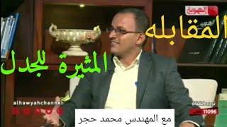 المهندس الزراعي محمد حجر في ضيافه برنامج في الواجهه
