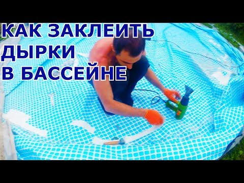 0 - Як заклеїти дірку в басейні в домашніх умовах