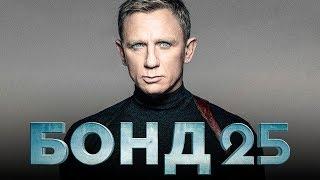 Бонд 25 [Обзор] / [Русский трейлер]