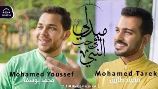 Mohamed Tarek & Mohamed Youssef -Medley Sholawat | اسمعنا - ميدلي في حب النبي - محمد طارق ومحمد يوسف