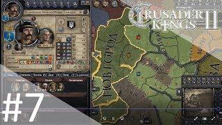 Crusader Kings 2 — #7 Война за Смоленск, передача титулов [Рюриковичи]