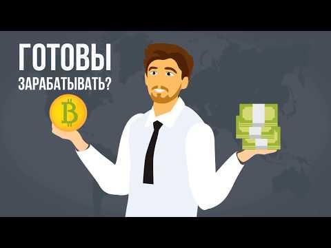 Криптовалюта. Вся правда! Bitcoin, инвестиции, доход.