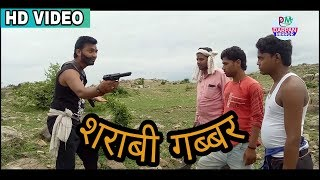 Comedy Video- Desi Sharabi Gabbar- Sholay Movie Spoof- Darpan Mirror