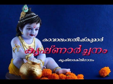 അഞ്ജന ശ്രീധര ചാരുമൂർത്തേ കൃഷ്ണ || Latest Kavalam Satheeshkumar Songs || 2018 Hindu Devotional Songs