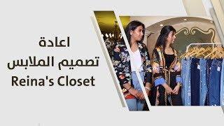 اعادة تصميم الملابس