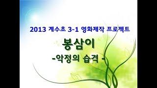 봉삼이 -악정의 습격- (2013)