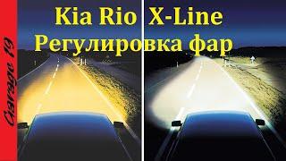 регулировка фар Киа Рио 4 / Kia Rio X-Line