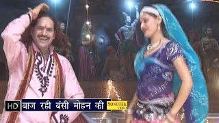 Baj Rahi Bansi Mohan Ki || बाज रही बंसी मोहन की  || Hindi Krishan Bhajan