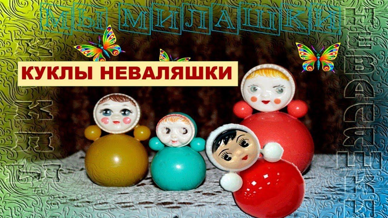 Куклы Неваляшки Песня для малышей - YouTube