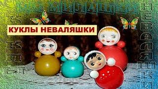 Куклы Неваляшки Песня для малышей