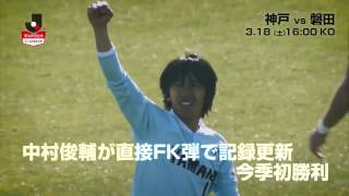 リーグ戦3連勝中の神戸がホームで前節今季初勝利の磐田と対戦。明治安田...