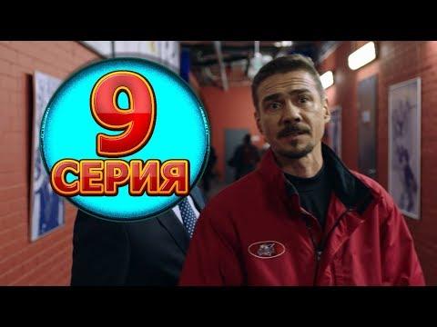 Молодежка 6 сезон 9 серия - Полный анонс