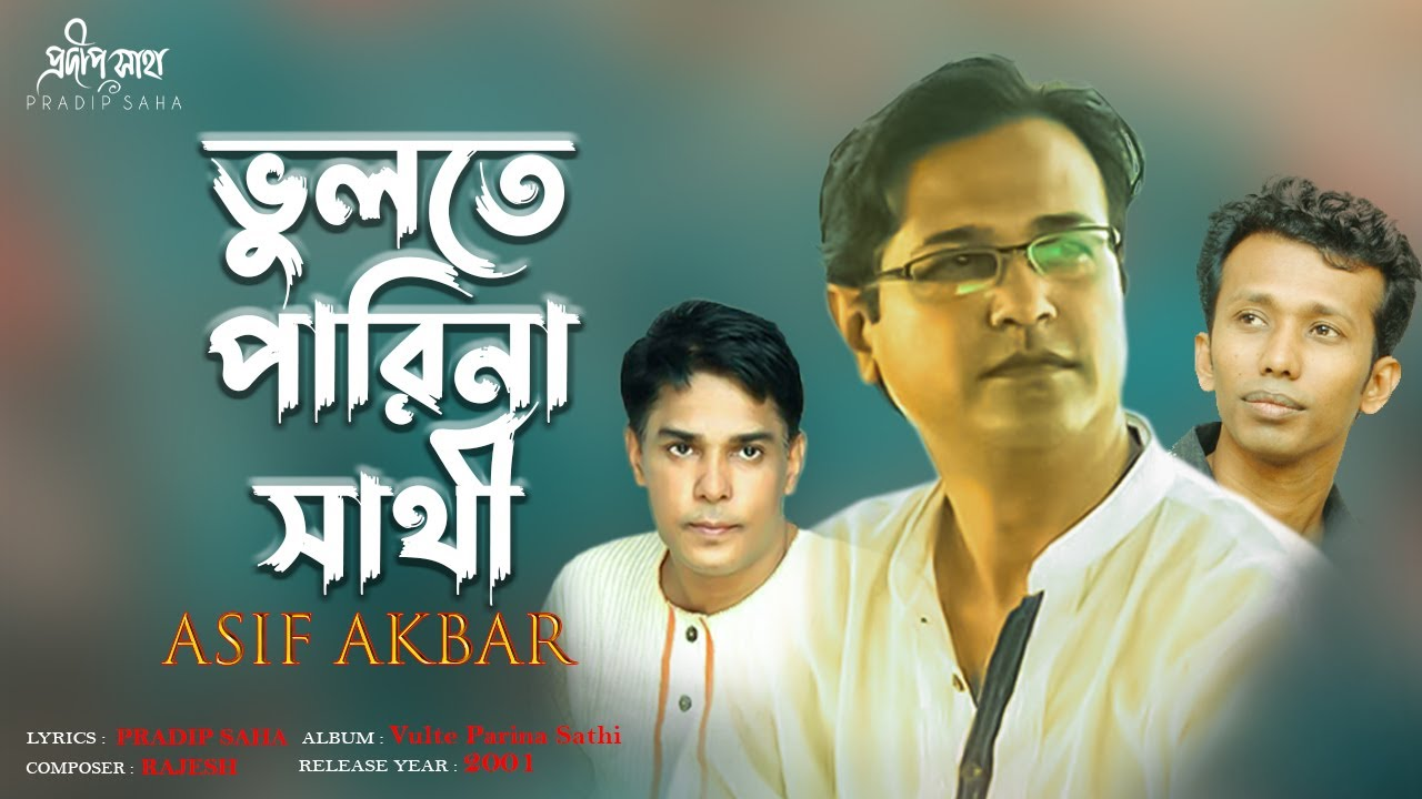 Vulte Parina Sathi   ভুলতে পারিনা সাথী   Asif Akbar  Pradip Saha   Rajesh   Lyrical Music Video 2021