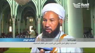 موريتانيا: المساجد ترافق الحل الأمني في الحرب على الفكر المتطرف