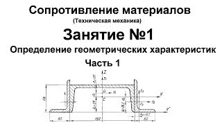 Сопротивление материалов. Занятие 1. Определение геометрических характеристик сечений. Часть 1.
