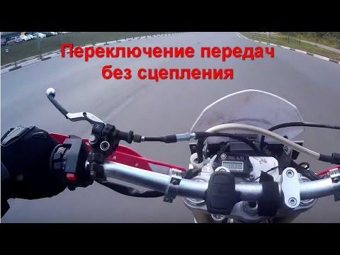 Мото - переключение без сцепления
