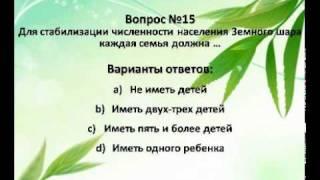 Экология   Тест(, 2011-06-15T10:56:42.000Z)