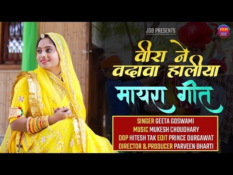 GEETA GOSWAMI वीरा ने वदावा हालीया || Mayara Song || Rajasthani Vivah Geet || JDB