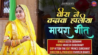 GEETA GOSWAMI वीरा ने वदावा हालीया Mayara Song Rajasthani Vivah Geet JDB