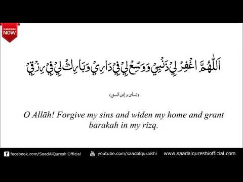Dua For Family ,Wealth And Forgiveness ♥️ Listen Daily