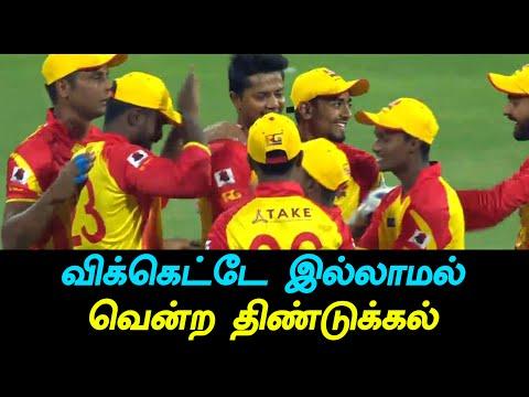 TNPL 2017, Dindigul Dragons won by 10 wickets-Oneindia Tamil