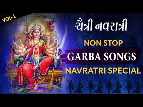 Non-Stop Gujarati Garba Songs - Vol 1 | Navratri Garba | Chaitra Navratri 2017 | ચૈત્રી નવરાત્રિ
