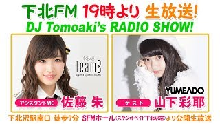 DJ Tomoaki'sRADIO SHOW! 2018年6月21日放送 メインMC:大蔵ともあき ...
