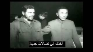 Video Hasta siempre Che Guevara Song أغنية غيفارا مترجم عربي مع فيديو