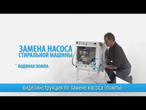 Замена насоса (помпы) стиральной машины