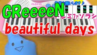 『家売る女』主題歌、GReeeeNの【beautiful days】が簡単ドレミ表示で誰...