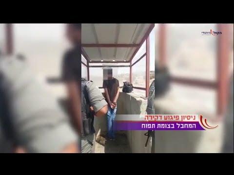 ניסיון פיגוע דקירה בשומרון: המחבל נתפס