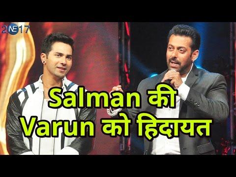 Salman Khan ने Judwaa 2 की Success के लिए Varun Dhawan को दी ये सलाह