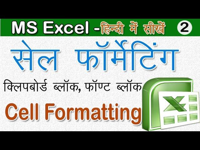 MS Excel Cell Formatting and Clipboard, Font Block -एक्सल में सेल फोर्मैटिंग करना सीखें (Part -2)