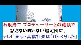 テレビ東京・高橋社長>石坂浩二の鑑定団降板報道に「びっくりした」 降...