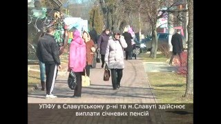 УПФУ в Славутському р-ні та М.Славуті здійснює виплати січневих пенсій(, 2016-01-06T08:24:13.000Z)