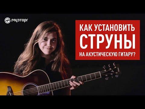Вопрос: Как натянуть струны на акустическую гитару?