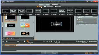 Pinnacle Studio 16,17. Урок 7. Создание и редакция титров.(Продолжаем знакомиться с 16 версией программы видео редактора Pinnacle Studio. В этом видео уроке мы познакомимся..., 2013-12-07T17:43:41.000Z)