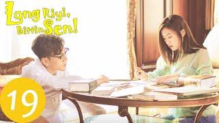 Long Riyi, Bittin Sen! | 19. Bölüm | Dragon Day, You're Dead | 龙日一你死定了 | Hou Pei Shan, Anson Qiu