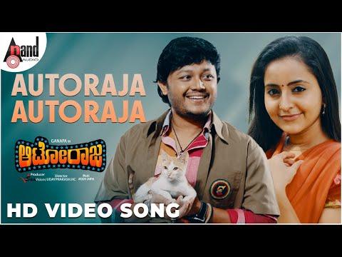 Autoraja Kannada Moive Video Song | Autoraja Title Track | Ganesh, Bhama | New Kannada