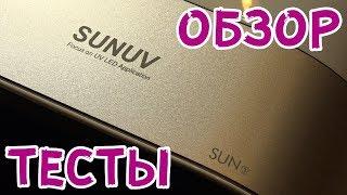 SUN3 SUNUV - Лампа для ногтей и гель лака