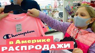 Опять по магазинам Покупаем детскую одежду Шоппинг в закрывающихся магазинах и аутлете в США