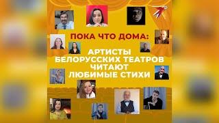 Пока что дома: артисты белорусских театров читают любимые стихи