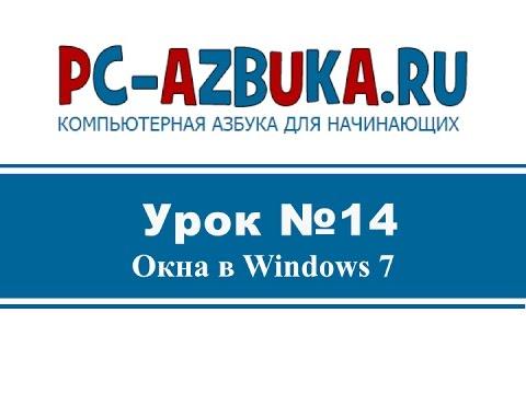 Урок #14. Окна в Windows 7