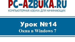 Урок #14. Окна в Windows 7