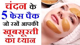 चंदन के फेस पैक Homemade Sandal Face Pack in Hindi By Sonia Goyal