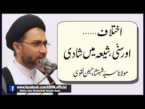 Iktilaf aur Sunni, Shia me Shadi by Moulana Syed Shahenshah Hussain Naqvi