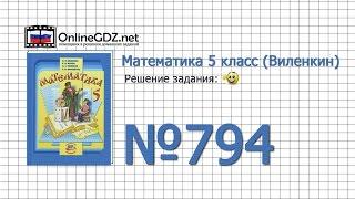 Задание № 794 - Математика 5 класс (Виленкин, Жохов)