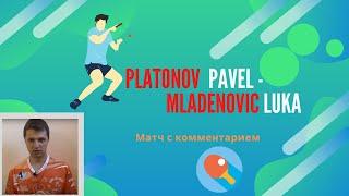 Platonov - Mladenovic (antispin) Матч с комментарием