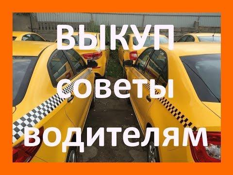 Выкуп такси. Советы водителям