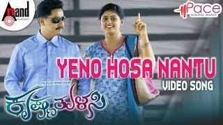 YENO HOSA NANTU | Krishna Tulasi | HD Song 2018 | Armaan Malik | Kiran Ravindranath